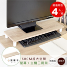 《HOPMA》加寬桌上螢幕架(4入) E-5272 *2