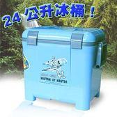 台灣製造24L冰桶24公升冰桶行動冰箱攜帶式冰桶釣魚冰桶保冰桶冰筒保冷桶保冰箱保冷箱冷藏箱