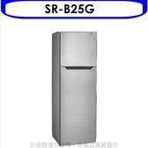 聲寶【SR-B25G】250公升雙門冰箱不鏽鋼色 優質家電