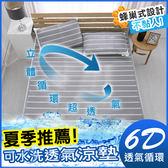 涼墊 雙人水洗6D透氣循環墊 可水洗 矽膠防滑[鴻宇]