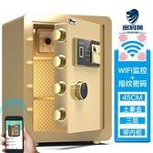 密碼獅保險櫃家用小型小保險箱迷你指紋密碼40辦公室文件 ATF艾瑞斯「快速出貨」