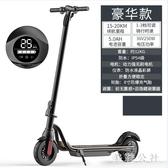 電動滑板車 成年折疊代步車小型兩輪便攜電動車鋰電池迷你電瓶車 CJ4451 『美鞋公社』