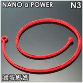 【全館折扣】 頂級 運動項圈 鈦項圈 nano N3 紅色 矽膠項圈 電器鈦項圈 中華隊項圈 健康項圈