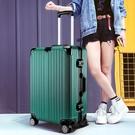 行李箱 旅行箱 鋁框拉桿箱萬向輪女旅行箱男密碼箱子學生皮箱包24寸推薦LD