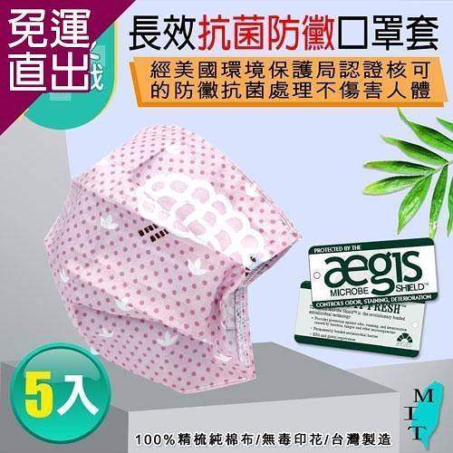 格藍傢飾 長效抗菌口罩防護套(5入) 粉紫【免運直出】