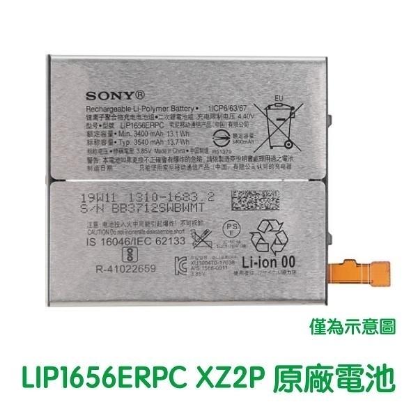 含稅發票【免運費】SONY Xperia XZ2 Premium XZ2P 原廠電池 H8166【贈工具+電池膠】LIP1656ERPC