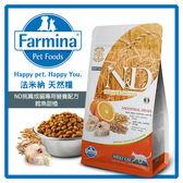 【力奇】法米納Farmina- ND挑嘴成貓天然糧-鱈魚甜橙 300g【LC-3】-189元 可超取(A312B09)