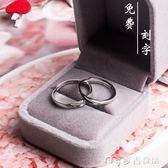 情侶戒指一對純銀日韓簡約百搭冷淡風素戒學生訂製刻字男女對戒     麥吉良品