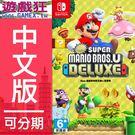 NS 新超級瑪利歐兄弟 U 豪華版(中文...