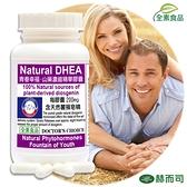 【赫而司】【金幸韻】山藥濃縮精華全素食膠囊(90顆/罐)含Natural DHEA