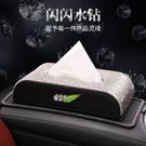 車載紙巾盒抽創意可愛車用車上抽紙盒網紅高檔精致汽車內裝飾用品 夢幻小鎮