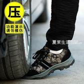 勞保鞋男夏季透氣防砸防刺穿工作鋼包頭迷彩輕便防滑安全工地·快速出貨