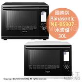 日本代購 空運 2020新款 Panasonic 國際牌 NE-BS907 水波爐 30L 微波爐 蒸氣烤箱 蒸烤