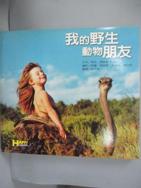 【書寶二手書T7/攝影_IAW】我的野生動物朋友_蒂皮‧德格雷