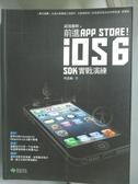 【書寶二手書T4/電腦_QER】超強圖解_前進 App Store!iOS6 SDK 實戰演練原價_950_何孟翰