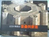 【書寶二手書T8/地理_WEJ】從空中看歷史-堡壘與要塞_亨利˙史鐵林著;彭欣喬譯