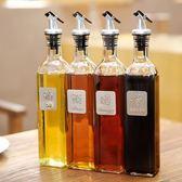 聖誕回饋 油瓶玻璃大號防漏家用調味瓶裝香油瓶醋壺醬油壺罐廚房神器油壺