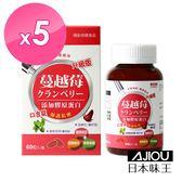 日本味王 蔓越莓口含錠升級版(60粒/瓶)X5