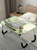 床上書桌摺疊桌宿舍筆記本電腦桌多功能寢室學生小桌子懶人做桌 ATF 秋季新品