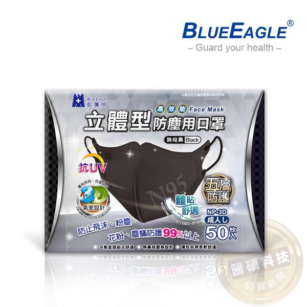 【醫碩科技】藍鷹牌NP-3DBK台灣製成人立體黑色防塵口罩/口罩/立體口罩 超高防塵率 50入/盒