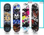 滑板 四輪滑板兒童初學者青少年刷街玩具男孩女生雙翹板公路專業滑板車 數碼人生igo
