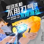 兒童高壓電動水槍玩具潑水節成人大號抽拉式水搶