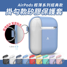 AHASTYLE AirPods輕薄系列經典掛勾款矽膠保護套 AirPods保護套 AirPods保護殼 AirPods矽膠套