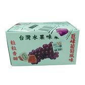 台灣水果味果凍(葡萄味)400g【愛買】