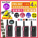 ANYTALK FRS-907 免執照 ...