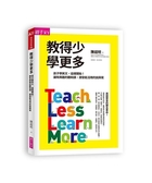 (二手書)教得少學更多:孩子學英文,這樣開始!讓有興趣的聽和讀,激發能活用的說..