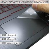 【Ezstick】ASUS FX504GD FX504GE TOUCH PAD 觸控板 保護貼