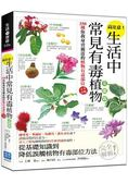 高注意!生活中常見有毒植物全圖鑑