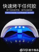SIOUX美甲光療機速乾美甲燈烘干機器光療led燈甲油膠烘干烤燈igo 橙子精品