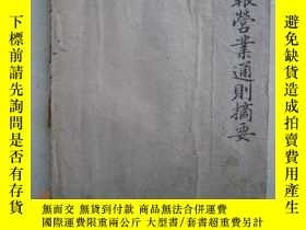 二手書博民逛書店罕見電報營業通則摘要169000 交通部電政司 南京京華印書館