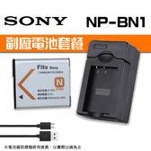 【BN1電池套餐】SONY 副廠電池+充電器 1鋰1充 NP-BN1 NPBN1 USB EXM (PN-017)