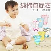 短袖包屁衣6 9M 春夏新生兒服兔裝連身衣 服媽媽寶寶 【GE0007 】