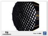 【免運費】HADSAN Pluto 116 蜂巢 雷達罩專用 商品不含雷達罩 (公司貨)