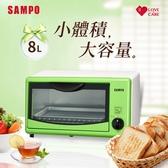 SAMPO聲寶 8L電烤箱 KZ-SL08