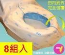 8組共40個/一組5入Potty Care寶你潔 3D立體防菌馬桶座墊套 攜帶型 拋棄式 丟棄式馬桶坐墊紙