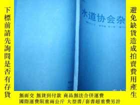 二手書博民逛書店水道協會雜誌罕見1994年11-64卷 11-722Y17046
