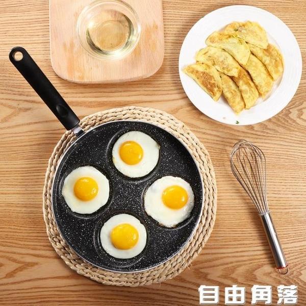 煎雞蛋鍋不黏平底鍋家用迷你荷包蛋漢堡蛋餃鍋模具四孔小煎蛋神器  自由角落