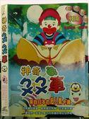 影音專賣店-X20-023-正版VCD*動畫【神奇ㄅㄨㄅㄨ車(4)】-來自日本的超人氣卡通
