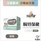 汪喵星球〔汪喵益生菌,腸胃保健,原味,2g/30包〕  產地:台灣