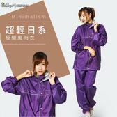 [中壢安信] 雙龍牌 超輕日系極簡風雨衣 高貴紫 兩件式 雨衣 EP4081