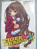 【書寶二手書T1/言情小說_HLE】TIGER X DRAGON 龍虎戀人7_輕小說_竹宮