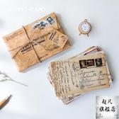 明信片 陌墨 復古回憶明信片 牛皮復古英文書寫做舊手帳素材異形卡片30張-快速出貨
