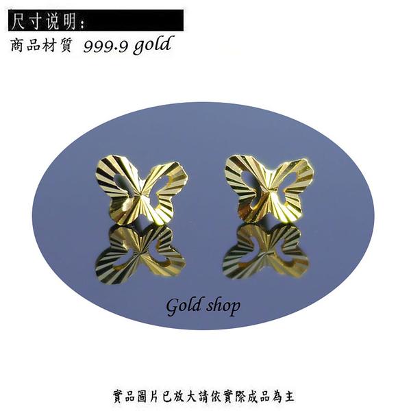 gold 黃金 耳環 金飾 保證卡 重量0.20錢 [ ge 024 ]
