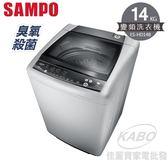 【佳麗寶】-來電享加碼折扣(SAMPO聲寶)變頻洗衣機-14Kg【ES-HD14B】