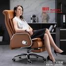 老板椅辦公椅可躺電腦椅實木家用書房椅耐磨皮椅按摩椅大班椅 1995生活雜貨NMS
