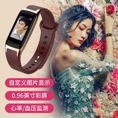 智慧運動手環測心率血壓彩屏手錶蘋果男女計步器多功能2小華為米3 全館免運